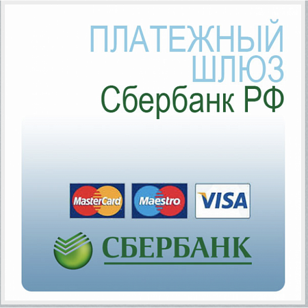 Sberbank for module MobilCart